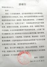 中秋节慰问感谢信范文