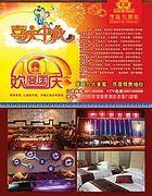 酒店中秋国庆双节促销活动方案范文LOGO