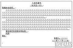 广电系统基层干部入党申请书范文