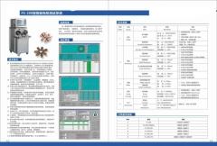 商奇评测系统IDC版