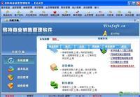 中藍售樓管理軟件