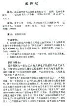 民事起诉书范文LOGO