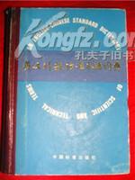 UMLChina英汉术语词典