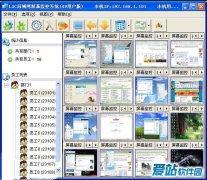 圆钧远程桌面监控系统(ROCO)