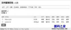 FileBox文件管理系统