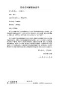 国际劳务协议书