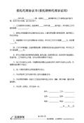 设备委托管理协议