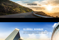 科技公司企业网站建设