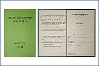 身份证证明书