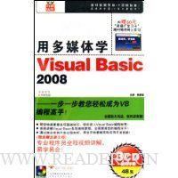 多媒体学Visual Fox
