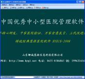 慧源医院软件单机版-农村社区医疗专用系统