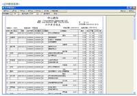 SSC计件工资系统