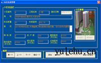 翼南小区物业管理系统