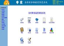 新型農保管理信息系統
