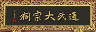 LouHome姓氏起源查询