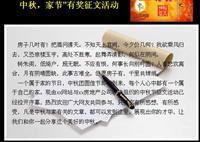 中秋节促销活动企划方案