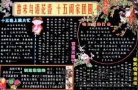 2014植树节宣传语范文
