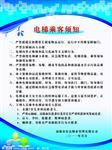 北京市业主公约范文