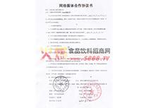 旅游营销合作协议书范文