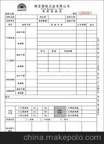 简单的注册检测表单