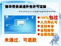 劳务派遣网站系统免费版