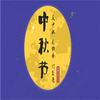 2011中秋节祝福程序