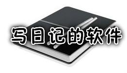 七日记多用户网络日记本段首LOGO