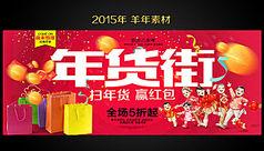 春节促销广告语范文