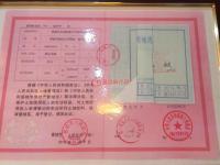 国有土地使用证(×国用(2000)字第10号)