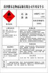 危险货物运输安全保证书
