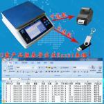 电子秤串口数据采集系统
