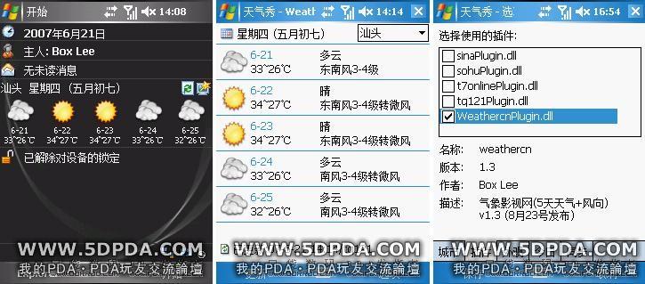 天气预报源码