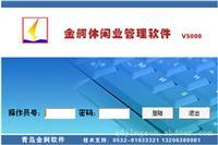 金舸商业pos管理软件