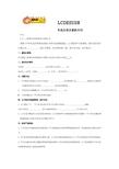 深圳市平面设计作品委托合同