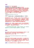 字体放大镜Font Magnifier Unsigned S60 3rd