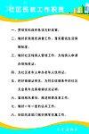 社区民政工作计划范文LOGO