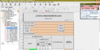 建筑工程发证软件