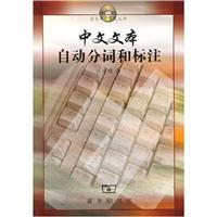 中文自动分词技术