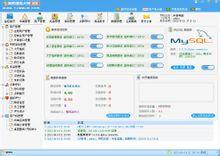 网吧管理服务系统