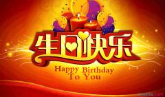 生日祝福短信集锦