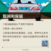 公务用车管理制度