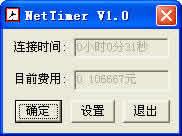 NetTimer網絡記時計費器
