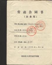 2013简易劳动合同书范本
