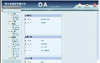 ImOA---讯驰智能商务协同办公软件