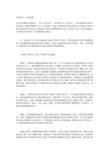 北京市经济适用住房预售合同范文