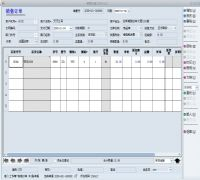 华岳生产管理软件