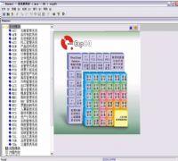 宏达模具企业业务生产管理系统