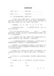 2013最新个人租房合同范本