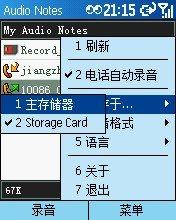 电话双向录音软件LivePVR for SmartPhone