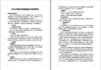 电子商务交易平台协议范文
